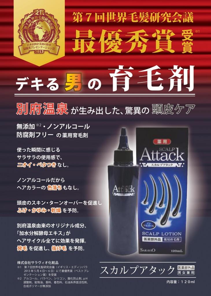 スカルプアタック 【医薬部外品】