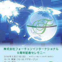 9周年記念セレモニー チケット発売開始!