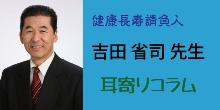 吉田省司先生